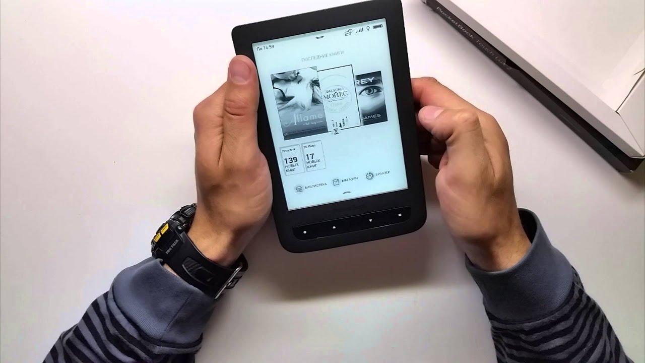 Скачать книги для электронной книги pocketbook