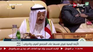 نقطة تماس -الأزمة اليمنية تفرض نفسها على المجتمع العربي والدولي