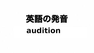 英単語 audition 発音と読み方