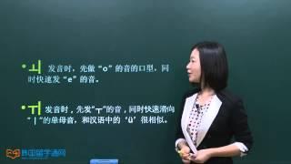 ★韩语学习 Learn Korean★ 韩国语发音 第二课  单母音 단모음을 배워보세요!! ㅏ ㅓ ㅗ ㅜ ㅡ ㅣ ㅐ ㅔ ㅚ ㅟ