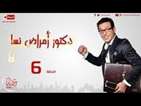 مسلسل دكتور أمراض نسا -  الحلقة ( 6 ) السادسة / للنجم مصطفى شعبان - Dr Amrad Nesa Series 06