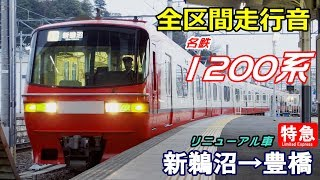 【全区間走行音】名鉄1200系〈特急〉新鵜沼→豊橋 (2017.2.6)