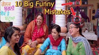 10 Big Funny Mistakes of Golak Bugni Bank Te Batua Movie