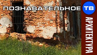 Сколько лет кирпичу? Казанская церковь в Дунино (Познавательное ТВ)
