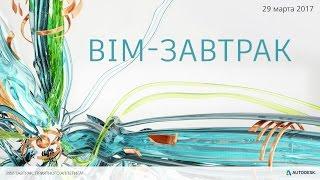 ''BIM Model Checker''. Александр Осипов, Академия BIM