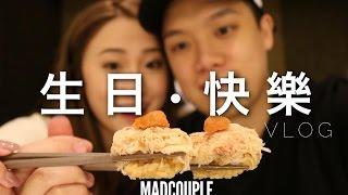 madcouple 生日 快樂 birthday vlog