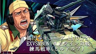 EXVSMBON  高円寺キューブ 18/01/27 Part1 Kouenji Cube MS Gundam EXVS Maxi Boost ON