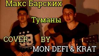 Макс Барских - Туманы (COVER BY MON DEFI & KRAT)