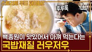 감칠맛이 입안을 싸악 감싸는 러우저우와 돼지고기튀김 홍…