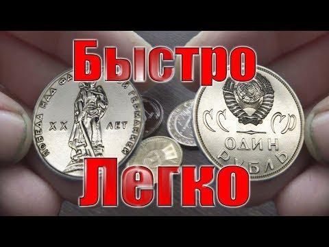 Чистка юбилейных рублей СССР до штемпельного блеска. Cleaning Coins Of The USSR.