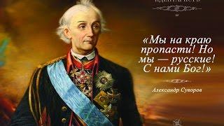 А.Познахарев.А.Шаганов. Мы-РУССКИЕ!С нами БОГ!( А.В.Суворов)