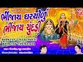 Download Bhinjay Gharchodu Bhinjay Chundadi  ||  Khodiyar Maa Garba -  HD  MP3 song and Music Video