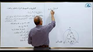 مادة الرياضيات للصف السادس الاعدادي : التطبيقات العملية على النهايات الجزء الثاني