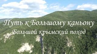 видео Маршрут по Крыму: большое путешествие