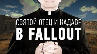 Святой отец и Константин Кадавр в fallout new vegas [06.08.15]