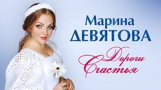 """""""Дороги счастья"""" Марины Девятовой - история постановки."""