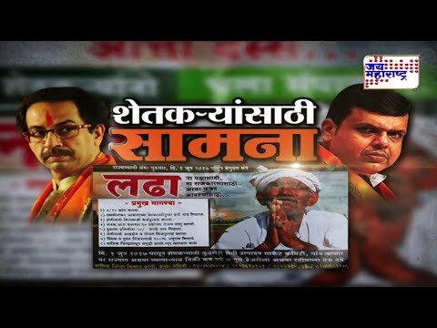 Lakshvedhi: Farmer loan waive off after Shivsena involvement?