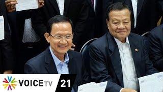 Wake Up News - ข่าวลือแย่งหัวหน้าเพื่อไทย แค่สร้างความแตกแยก