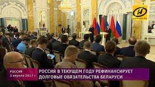 Россия в текущем году рефинансирует долговые обязательства Беларуси