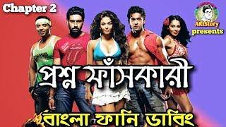 HSC Exam Special Bangla Funny Dubbing|প্রশ্ন ফাঁসকারী Part 2|HSC Er Pera Bangla Funny Dubbing 2018