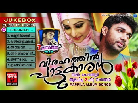 Saleem Kodathoor New Album 2015 | Virahathin Pattukaran Mappilapattu Jukebox
