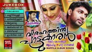 Saleem Kodathoor New Album 2015 | Virahathin Pattukaran Mappilapattu Jukebox