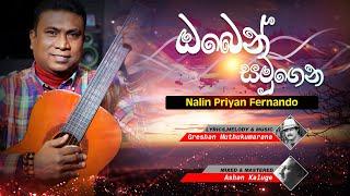 Oben Samugena - Nalin Priyan Fernando(Official Lyrics Video)