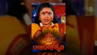 Sree Raja Rajeshwari Telugu Full Movie :  Ramya Krishnan, Ramki