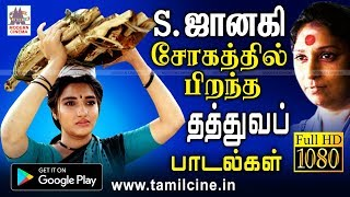 Janaki Sogathil Thathuvam | Music Box