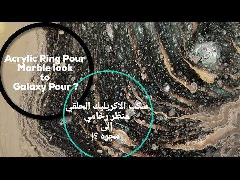 (#11)Acrylic Ring Marble Pour turned to Galaxy Ring pour   سكب الأكريليك الحلقي بنتيحة رخامية /مجرة