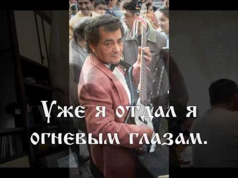 ОЧИ ЧЁРНЫЕ текстDARK EYESsong withRussian lyrics