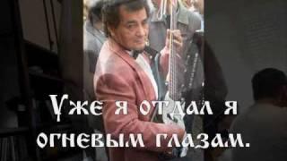 ОЧИ ЧЁРНЫЕ текст  DARK EYES  song with  Russian lyrics
