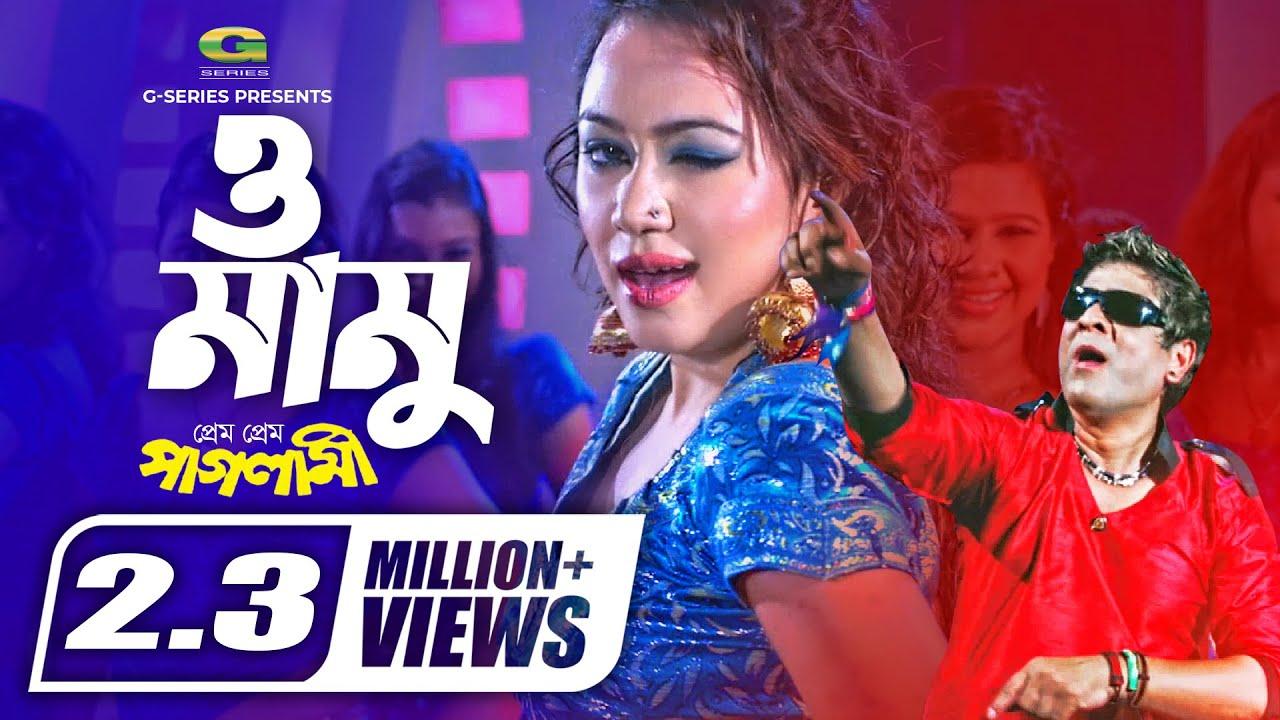 O Mamu | ও মামু | Bipasha Kabir | Amit Hasan | Prem Prem Paglami | Bangla Movie song