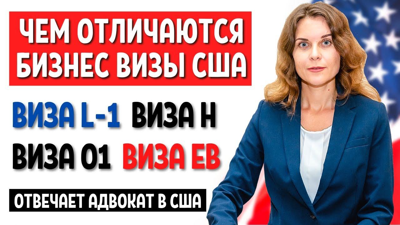 Бизнес визы в США для россиян
