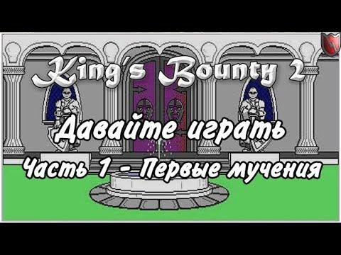 Давайте играть в King's Bounty 2! #1 - Первые мучения
