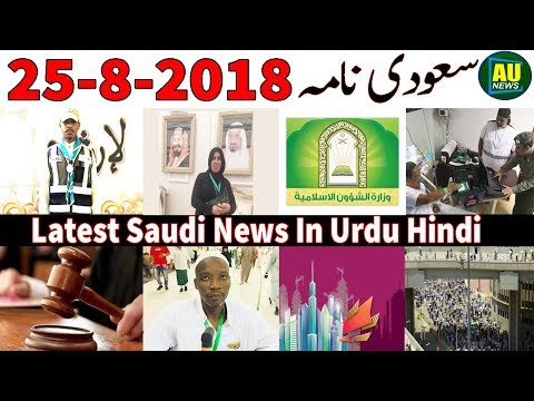 25-8-2018 Saudi News | Saudi Arabia Latest News Today In Urdu Hindi Live | Arab Urdu News