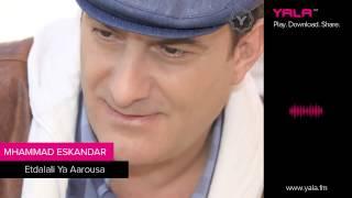 Mhammad Eskandar - Etdalali Ya Aarousa / محمد اسكندر - اتدللي يا عروسه