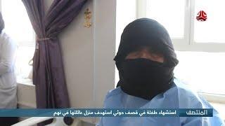استشهاد طفلة في قصف حوثي استهدف منزل عائلتها في نهم