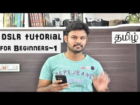 DSLR Tutorial for Beginners-1 - Tamil