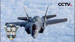 《军情时间到》 20190525 战场双刃剑F-35战机| CCTV军事