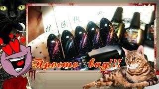 Nails:ПРОСТО БОМБА!! /Гель лак Cat Eye 3D/ДВОЙ БЛИК!!!