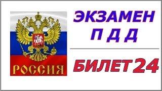 Билет № 24 ПДД России.