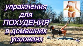 Упражнения для похудения Фитнес для похудения Упражнения для похудения в домашних условиях Olier