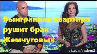 Выигранная квартира разрушает семью Жемчуговых. Ольга Ветер и Глеб Жемчугов решили ...