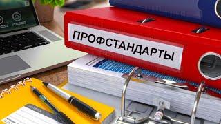 """""""Профстандарты 2016"""" (начало)"""