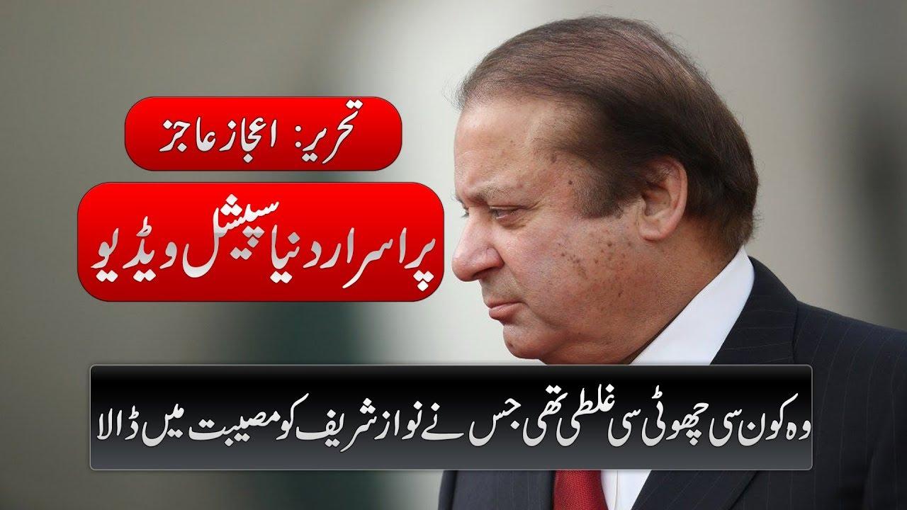 Pakistani Politics In 2018 - Purisrar Dunya - Urdu Documentary - YouTube