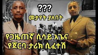 Ethiopia ያልተነገረው የጋዜጠኛ ሲሳይ አጌና የጀርባ ታሪክ Sisay Agena