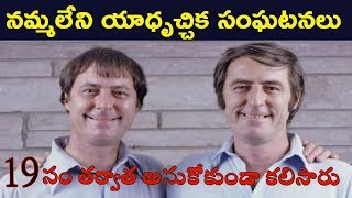 IMPOSSIBLE COINCIDENCES IN HISTORY THAT ACTUALLY HAPPENED IN TELUGU|FACTS 4U