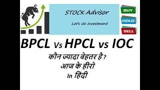 BPCL vs HPCL vs IOC share/stock -कौन बेहतर है? Hindustan Petroleum vs Indian Oil vs Bharat Petroleum