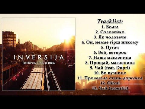 Inversija - Пролегала степь-дорожка (full album)